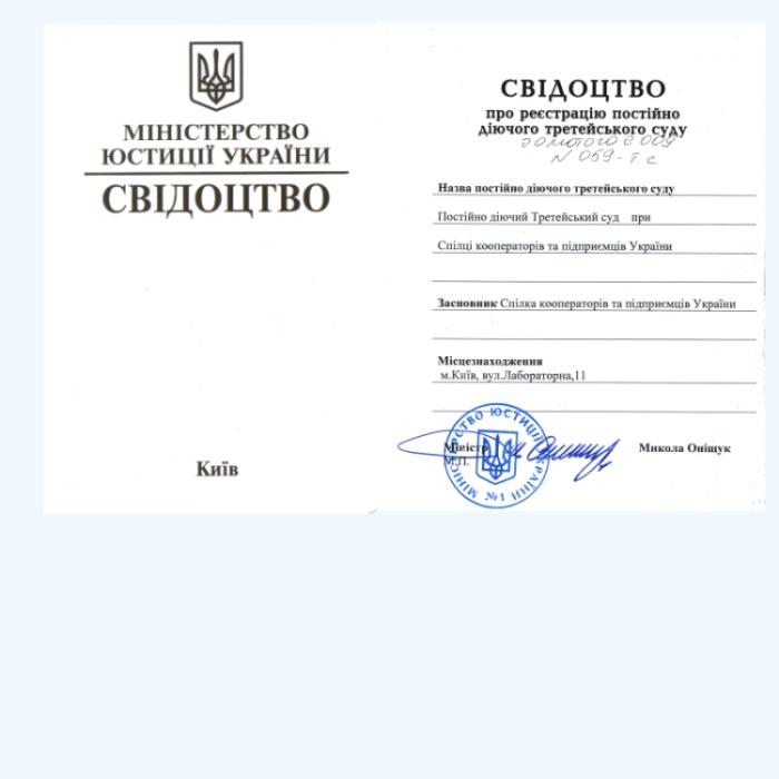 Свідоцтво про реєстрацію постійно діючого третейского суду № 059-т.с. від 20.02.09